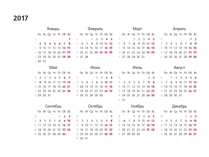 Напечатать календарь на 2017 год в хорошем качестве