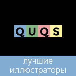 уже много лет я собираю картинки иллюстраторов со всего мира. Есть зеркало в facebook: quqs.ru