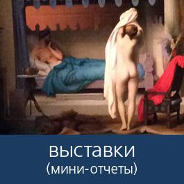 краткие фотоотчеты о музеях и выставках в Москве